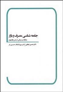 جامعه شناسي مصرف و بازار نویسنده حسين تنهايي و مريم السادات حسيني فر